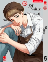 Манхва «BJ Alex» том 6 [18+]