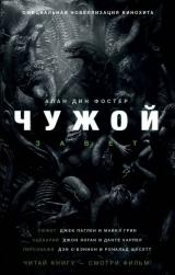 Книга російською мовою чужий. Завіт