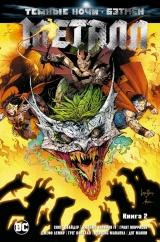Комикс на русском языке «Бэтмен. Темные ночи. Металл. Книга 2»