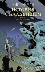 Комикс на русском языке История с кладбищем. Книга 2