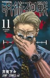Лицензионная манга на японском языке «Shueisha Jump Comics Gege Akutami magic around the game 11»