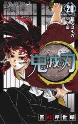 Ліцензійна манга японською мовою «Koyoharu Gotouge Demon Slayer: Kimetsu no Yaiba 20»