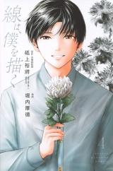 Ліцензійна манга японською мовою «Kodansha - Weekly Shonen Magazine KC Horiuchi Atsutoku line, draw me 4»