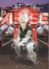 Лицензионная манга на японском языке «Kodansha DXKC Oyama Takumi Ghost In The Shell ARISE never sleeps eye man Sleepless Eye 4»