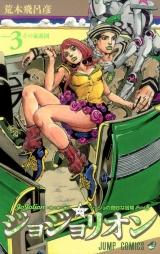 Ліцензійна манга японською мовою «Shueisha Jump Comics Hirohiko Araki Jojo Leon 3»