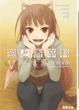 Лицензионная новелла на японском языке «アスキーメディアワークス 電撃文庫 支倉凍砂 狼と香辛料 5»