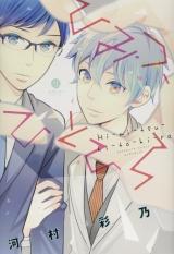 Лицензионная манга на японском языке «Ichijinsha. ID comic / gateau comic Ayano Kawamura»