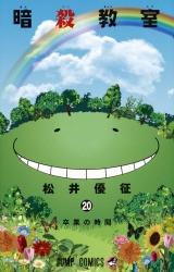 Ліцензійна манга японською мовою «Shueisha Jump Comics Yusei Matsui assassination classroom 20»
