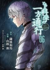 Ліцензійна манга японською мовою ««KADOKAWA Dengeki Comics NEXT Yamaji one way of new phrase science A Certain Magical Index?? Gaiden 6»»