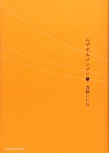Лицензионная манга на японском языке «Shogakukan Young Sunday Comics Inio Asano oyasumi punpun 5»