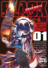 Лицензионная манга на японском языке «Shogakukan Sunday GX Comics Tsutsuhiko Ida BLACK LAGOON Sojiya Sawyer dismantling! Goagoa daughter 1»