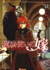 Ліцензійна манга японською мовою «Mag Garden Blade Comics Yamazaki Kore The Ancient Magus' Bride 12»