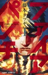 Лицензионная манга на японском языке «Shueisha Jump Comics Tatsuki Fujimoto fire punch 1»