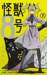 Лицензионная манга на японском языке «Shueisha Jump Comics Naoya Matsumoto Kaiju 8 No. 3»
