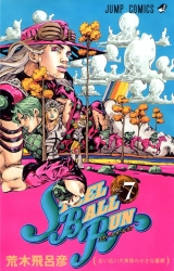 Ліцензійна манга японською мовою «Shueisha Jump Comics Hirohiko Araki Steel Ball Run 7»