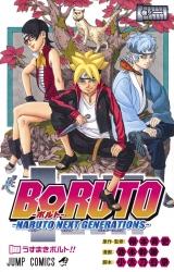 Ліцензійна манга японською мовою «Shueisha Jump Comics Mikio Ikemoto BORUTO -NARUTO NEXT GENERATIONS- 1»