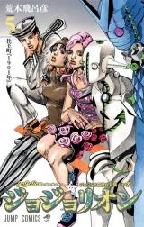 Ліцензійна манга японською мовою «Shueisha Jump Comics Hirohiko Araki Jojo Leon 5»