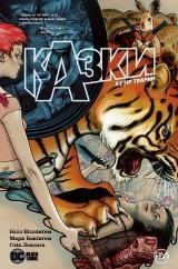 Комікс українською мовою «Казки. Хутір Тварин. Книга 2»