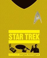 Артбук Star Trek. Полная энциклопедия