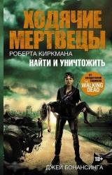 Книга на русском языке Ходячие Мертвецы. Найти и уничтожить