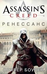 Книга на русском языке Assassin's Creed. Ренессанс