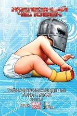 Комікс Залізна Людина. Том 2. Тайне Походження Тони Старка. Книга 1