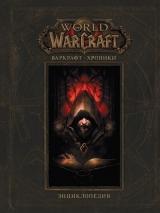 Артбук Warcraft. Хроніка. Енциклопедія. Том 1