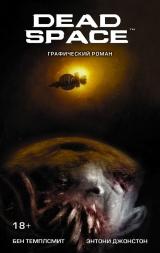 Комікс Dead Space. Том 1