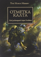 Книга на русском языке Warhammer 40000. Отметка Калта