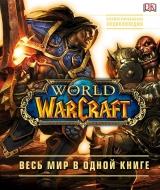 Артбук World of Warcraft. Полная иллюстрированная энциклопедия