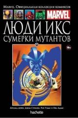 Комікс Люди Ікс. Сутінки мутантів. Книга 93