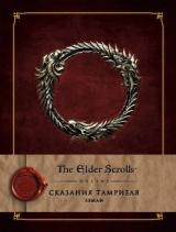 Артбук The Elder Scrolls Online. Сказания Тамриеля. Земли