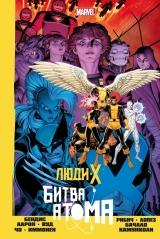 Комікс Люди Ікс. Битва Атома