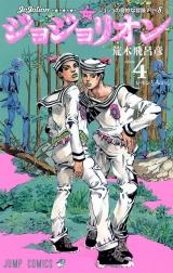 Ліцензійна манга японською мовою «Shueisha Jump Comics Hirohiko Araki Jojo Leon 4»
