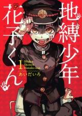 Ліцензійна манга японською мовою «Square Enix G Fantasy Comics Aidairo ground bondage boy Hanako-kun»