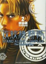 Лицензионная манга на японском языке «Kodansha DXKC Yu Kinutani Ghost In The Shell STAND ALONE COMPLEX The Laughing Man 2»