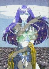 Лицензионная манга на японском языке «Kodansha Afternoon KC Haruko Ichikawa Land of the Lustrous 7»