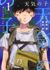 Лицензионная манга на японском языке «Kodansha Afternoon KC Kou Kubota Tenki no Ko 1»