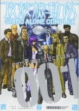 Лицензионная манга на японском языке «Kodansha DXKC Yu Kinutani Ghost In The Shell STAND ALONE COMPLEX 1»
