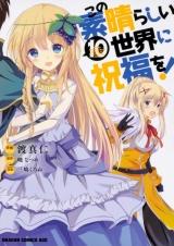 Лицензионная манга на японском языке «Kadokawa Dragon Comics Age Masami Watari a blessing to this wonderful world! 10»