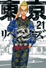 Лицензионная манга на японском языке «Kodansha - Weekly Shonen Magazine KC Ken Wakui Tokyo Revengers 21»