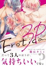 Лицензионная манга на японском языке «Frontier Works Dahlia Comics Tammy Hakoishi Sleepy ・ erotica»