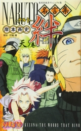 Лицензионная манга на японском языке «Shueisha Collection bonds [ of Kishimoto 斉史 NARUTO-wise sayings ]-heavens ノ volume»