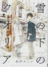 Лицензионная манга на японском языке «Qualia of Taiyotosho H & C Comics / CRAFT series Kii Kanna snow»