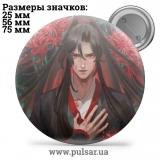 Значок Магистр Дьявольского культа (Mo Dao Zu Shi)  tape 01