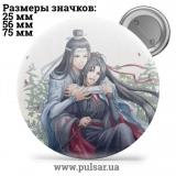 Значок Магистр Дьявольского культа (Mo Dao Zu Shi)  tape 12