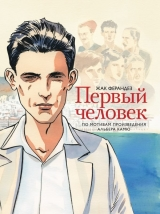Комікс російською мовою «Перша людина»
