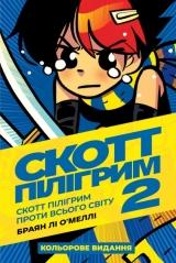 Комікс українською мовою «Скотт Пілігрим. Том 2. Скотт Пілігрим проти всього світу»