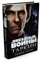 Книга на русском языке ЗВЁЗДНЫЕ ВОЙНЫ. ТАРКИН