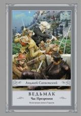 Книга на русском языке  «Ведьмак: Час Презрения» Сапковский А.
